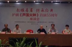 尚长荣 茅善玉出席沪剧《芦荡火种》首演55周年座谈会