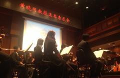 著名指挥家、音乐教育家黄晓同追思音乐会举行