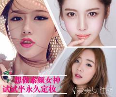 韩式半永久化妆素颜出门很任性