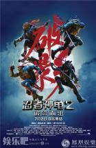 《忍者神龟2》明日公映笑启暑期档 七大看点独家揭秘