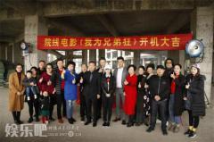 电影《我为兄弟狂》温州举办开机新闻发布会