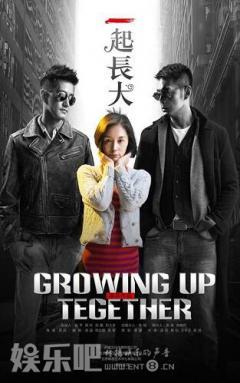 《一起长大》4月3日网络开播,精良之作被压三年终上线