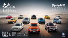 上汽大众成为电影《我和我的祖国》独家汽车合作品牌