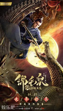 《锦毛鼠之涅槃重生》1月27日上线爱奇艺,盗圣白玉堂重出江湖闹新春