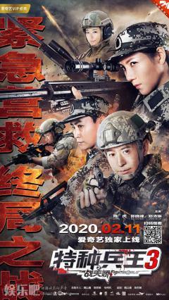 《特种兵王3之战天娇》定档2月11日爱奇艺,弘扬主旋律