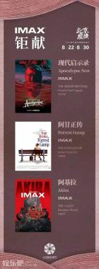 北京展映丨IMAX钜献,给你好看!