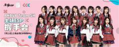 甜蜜再袭!AKB48 Team SH主场ESP握手会即将梦幻开启
